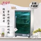 豬頭電器(^OO^) -【友情牌】88L四層全不繡鋼紫外線殺菌烘碗機(PF-6371)