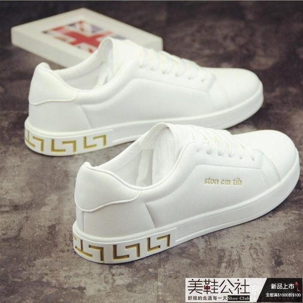 文藝小白鞋男士夏季透氣新款韓版百搭白色鞋子內增高情侶板鞋白鞋【美鞋公社】