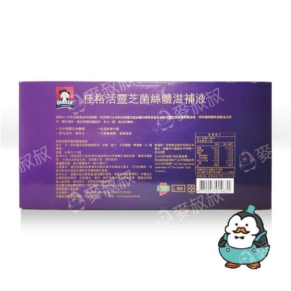 314137#桂格 活靈芝 60ml*18入#菌絲體滋補液 禮盒裝