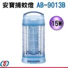 【信源】全新【安寶15W捕蚊燈(AB-9013B)】線上刷卡~免運費