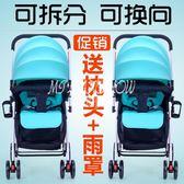 雙胞胎嬰兒推車可拆分可坐可躺兒童輕便折疊雙人手推車二胎寶寶車  米蘭shoe