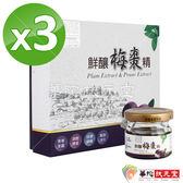 【華陀扶元堂】鮮釀梅棗精3盒(6瓶/盒)
