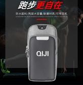 運動臂包 跑步手機臂包男女華為通用臂帶臂袋蘋果運動手臂套健身包OPPO臂包