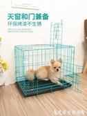 寵物籠籠子貓舍貓籠小型犬中型雞籠家用寵物鐵籠室內貓咪貓窩貓別墅 LX 熱賣單品