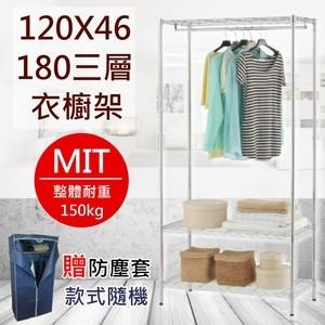 【尊爵家】電鍍三層單桿衣櫥架120X45X180公分-贈送防塵套 鐵架