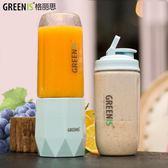 榨汁機充電式便攜式榨汁機家用水果小型迷你電動隨身果汁機杯全自動抖音 韓菲兒