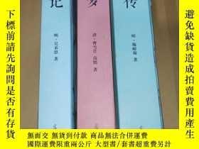二手書博民逛書店罕見中國古典文學四大名著:紅樓夢、西遊記、水滸傳(3本和售)Y1