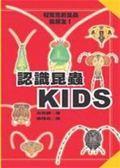 (二手書)認識昆蟲KIDS