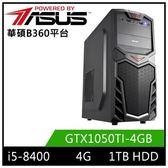 (8代i5六核心)華碩B360平台[惡魔遊俠]i5六核GTX1050TI獨顯電玩機