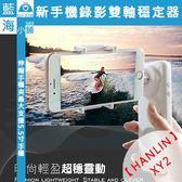 HANLIN-XY2 專利設計全新方案!新手機錄影雙軸穩定器(防震/穩定器/網美神器/youtuber/運動拍攝)