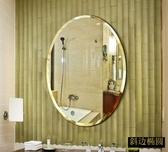 浴鏡 簡約斜邊橢圓形衛生間掛墻鏡子浴室鏡梳妝台洗臉盆鏡子壁掛玻璃鏡 DF 萬聖節狂歡