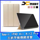 Xmart 三折平板側掀皮套 IPAD Air Air2 Pro 9.7吋 蘋果皮套 平板皮套 掀蓋皮套 磁感應皮套 喚醒保護套
