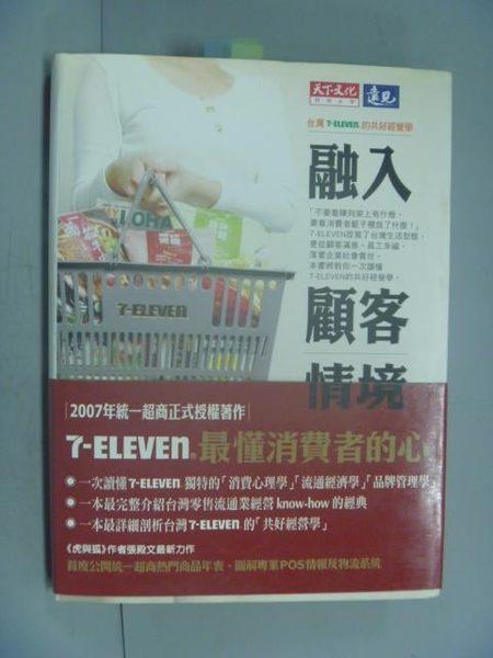 【書寶二手書T7/行銷_NFH】融入顧客情境-台灣7-ELEVEN的共好經營學_張殿文