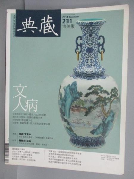 【書寶二手書T5/雜誌期刊_PDR】典藏古美術_231期_文人病
