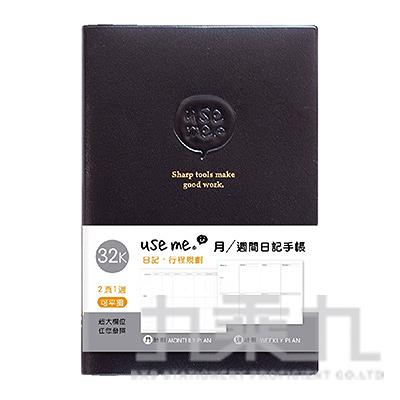 USE ME 32K月/週間日記手帳-黑 SFS-78D