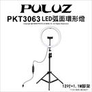 【可刷卡】胖牛PKT3063 LED弧面環形燈12吋附1.1M腳架 直播 補光 高顯色燈 薪創數位