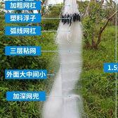 捕魚網漁網粘網三層絲網沾網小白漁具拉網攔河100米手工鯽魚 生活樂事館NMS