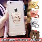 蘋果 IPhone11 Pro Max XS Max XR IX I8 Plus I7 I6S 小熊支架 空壓殼 三件組 手機殼+指環支架+掛繩