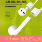 【萌萌噠】Apple AirPods 舒...