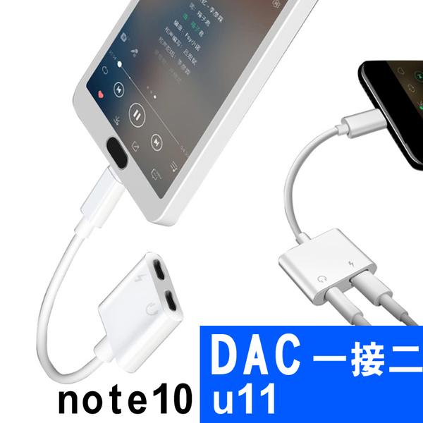 Note10 s20 ultra Pixel 5 4 2 DAC 規格 TYPE-C 轉 3.5mm A80 轉接線 音源線 轉接頭 耳機 轉接器 電源 USB-C a60