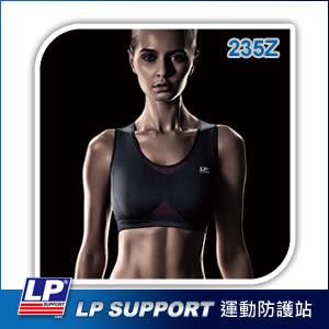【壓縮衣】LP 235Z 彈力激能壓縮運動內衣(女)