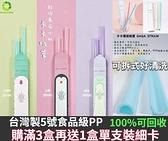 買3盒送1盒~卡卡環保吸管~全宇宙最好洗的可拆式吸管 台灣製5號食品級PP 環保吸管 冰雪奇緣