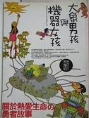 【書寶二手書T6/心靈成長_AZT】大象男孩與機器女孩_林慶昭, 林慶昭