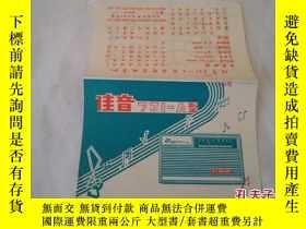 二手書博民逛書店《佳音7J1-A型晶體管收音機罕見使用說明書》Y203467 天