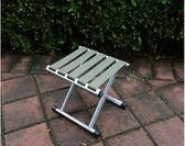 折疊椅 戶外超輕便攜式可折疊火車上的小凳子迷你成人簡易收縮釣魚igo 寶貝計畫