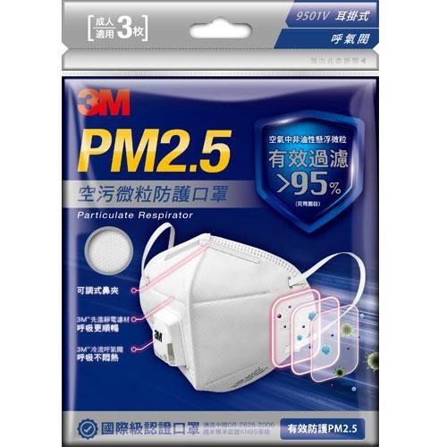 3M 9501V PM2.5空污微粒防護口罩-帶閥型【愛買】