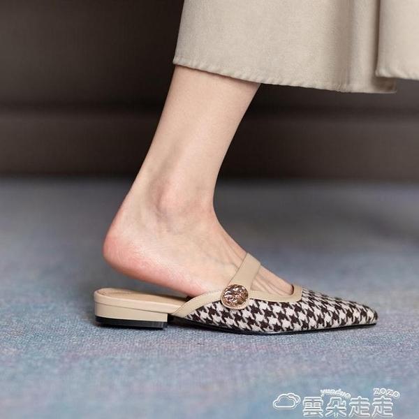 穆勒鞋2021新款氣質淑女百搭時尚穆勒鞋平底半拖鞋女涼鞋子包頭拼色外穿 雲朵