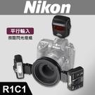 【現貨】平行輸入 NIKON R1C1 套組 無線環型閃光燈 微距 牙科 口腔 R1 SB-R200*2 + SU800