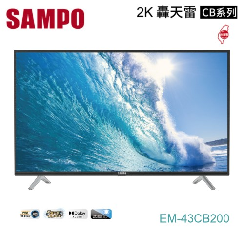 【佳麗寶】[含視訊盒-含運]-(SAMPO聲寶)-43型FHD新轟天雷LED顯示器 EM-43CB200