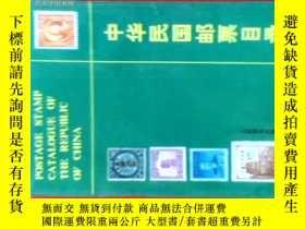 二手書博民逛書店中華民國郵票目錄(1912-1949)罕見一版一印Y13005