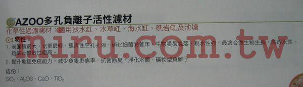 【西高地水族坊】AZOO活性濾材 多孔負離子3kg裝(大顆)