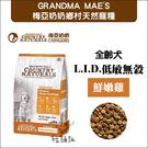 GRANDMA MAE'S梅亞奶奶[L.I.D鮮嫩雞無穀全犬糧,25磅,美國製]