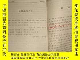 二手書博民逛書店龔自珍傳罕見(雷雨著)Y17480 雷雨 著 團結出版社 出版1