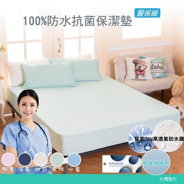 [加大]100%防水吸濕排汗網眼床包式保潔墊含枕套三件組 MIT台灣製造《果綠》