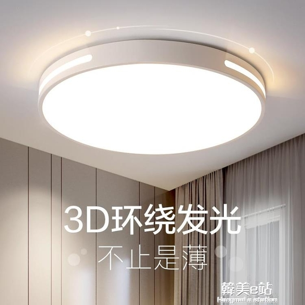 超薄led吸頂燈圓形北歐客廳燈具簡約現代廚房書房陽台房間臥室燈ATF 韓美e站