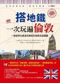(二手書)搭地鐵一次玩遍倫敦:一個留學生最道地精彩的倫敦旅遊建議