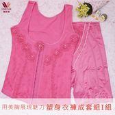 華歌爾-雙12大省團美胸 64-82 塑衣褲2件組(I組)用美胸展現魅力-限時優惠QE1288-AC