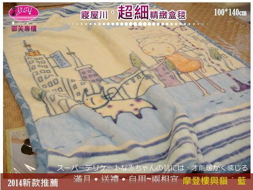 御芙專櫃˙寢屋川【摩登樓與貓】(藍)雙層設計˙超細˙盒嬰幼兒毛毯(100*140 cm )滿月推薦禮盒