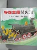 【書寶二手書T4/少年童書_DIY】野貓軍團開火車_工藤紀子