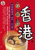 (二手書)一食,二玩,三遊香港