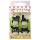 【奇奇文具】雙鶖 SC-N4S金屬貓咪滑滑夾 4入裝