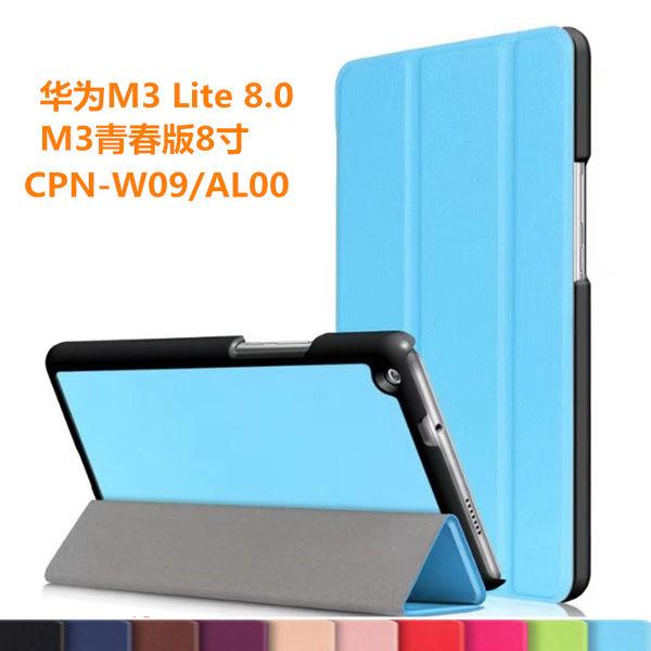 三折皮套 HUAWEI 華為 Media Pad M3 Lite 8.0 平板皮套 卡斯特 8吋 保護套 保護套 支架 保護殼