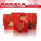 年貨大禮包新年禮品盒定制干貨土特產包裝盒喜慶干果大禮盒包郵 MKS克萊爾