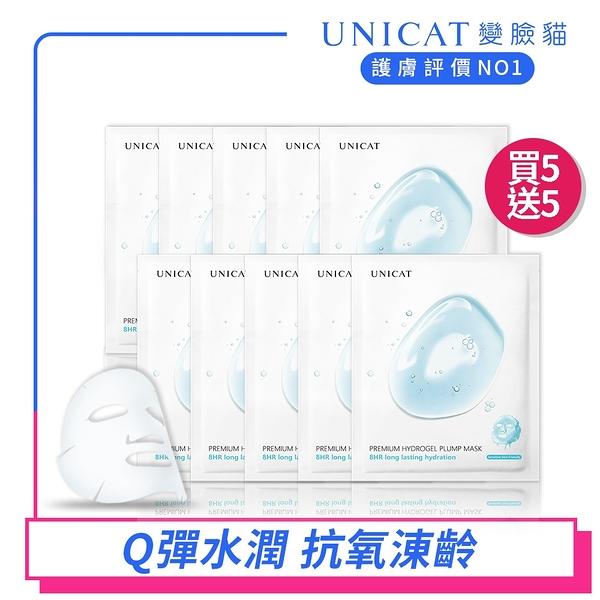 (買5送5) 奶皮面膜 極致8HR保水果凍面膜 【UNICAT變臉貓】