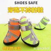 狗狗鞋子防水鞋小狗鞋比熊寵物鞋子狗狗雨鞋小型犬泰迪鞋一套4只 zc757【3C環球數位館】