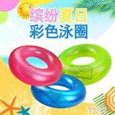 彩色系 游泳圈成人兒童熒光水上充氣甜甜圈游泳裝備加厚浮圈腋下圈 DR21808【彩虹之家】